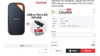 [인터파크] 샌디스크 500기가 외장 SSD (129,000/무배)