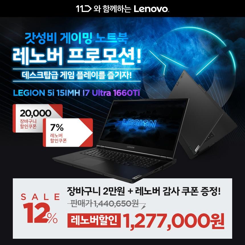 [11번가] 11번가x인텔 프로모션과 함께하는 LENOVO LEGION 5i 방콕 프로모션!