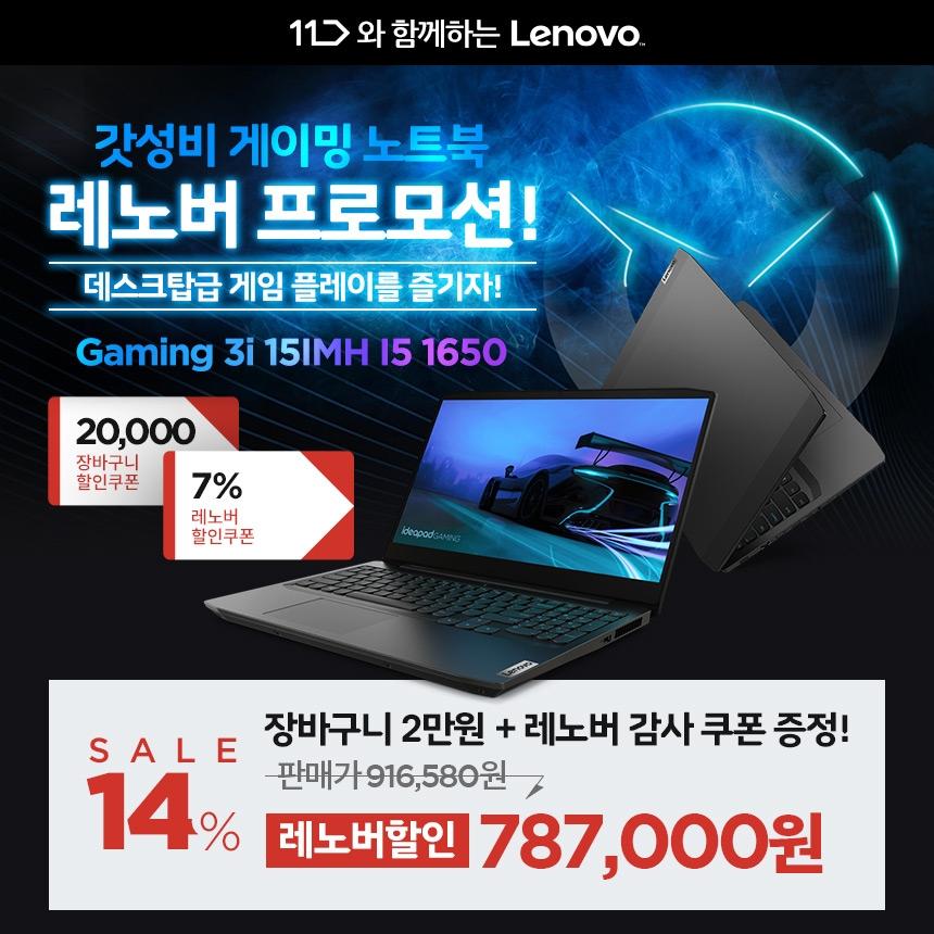 [11번가] 11번가x인텔 프로모션과 함께하는 LENOVO Gaming 3i ICE 프로모션