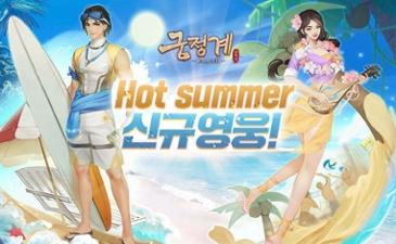 요즘 게임 캐릭터도 여름 휴가가는데.. 나는?