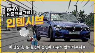 BMW인증프로그램 EP2. 물면허 탈출?! 언더스티어, 오버스티어가 이렇게 위험합니다.