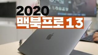 에어 보단 프로? 2020 맥북프로 13인치 사도 될까요? 한 달 솔직 사용기 (MacBook Pro 13)