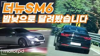 르노삼성 더 뉴 SM6 미디어 시승회 리뷰  밤낮으로 경험한 업그레이드!