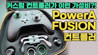 이런 커스텀 컨트롤러가 10만원? PowerA FUSION 컨트롤러!
