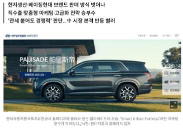 현대차의 中 승부수… 팰리세이드 수출해 '현대' 브랜드로 판매 시작
