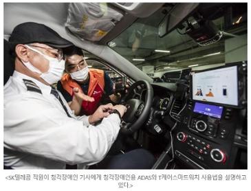 SK텔레콤, 청각 장애인 운전자 안전 지원···전용 ADAS·스마트워치 개발