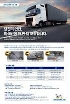 미쉐린코리아, 트럭 타이어 고객 대상 '2020 데미지 케어 프로그램' 실시