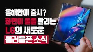 [더기어리뷰]올해안에 출시? 화면이 돌돌 말리는 LG의 새로운 롤러블폰 소식