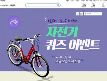 (수령인증)1일 1퀴즈 하자! 자전거 퀴즈 이벤트!