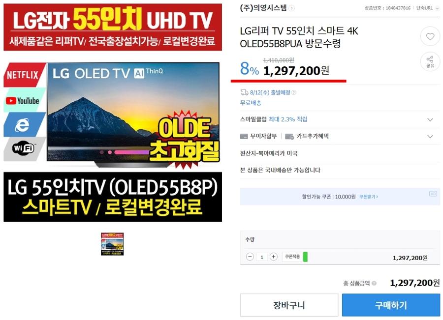 [50%할인] LG리퍼TV 55인치 OLED초고화질 + 초슬림TV 120만원대 (5대한정)