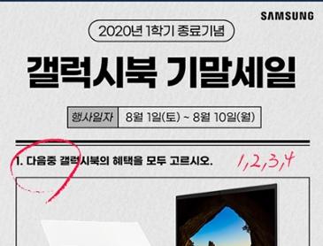 [특가행사] 엔씨디지텍, 삼성노트북 인기모델 6종 네이버 스토어 갤럭시북 기말세일 프로모션 진행