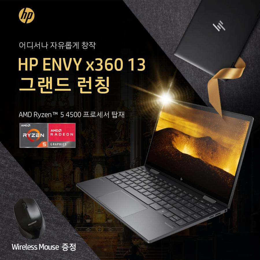 [11번가] HP Envy X360 13-ay0089au 노트북 출시기념 이벤트!!