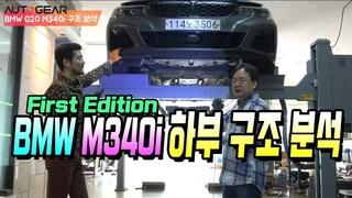 BMW M340i First Edition 하부 구조 분석  8150만원 가치가 있나?