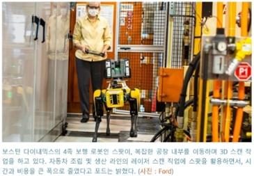 포드, 4족 로봇 활용한 3D 스캔으로 시간 & 비용 절감