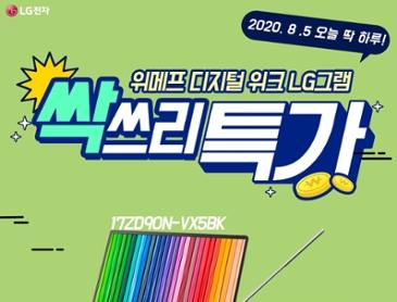 [위메프 디지털위크] i7 탑재 고성능 LG 그램! 15ZD995-VX70K 싹쓰리 특가 137만원