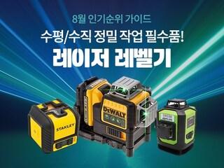[8월 인기순위 가이드] 수평/수직 정밀 작업 필수품! 레이저 레벨기