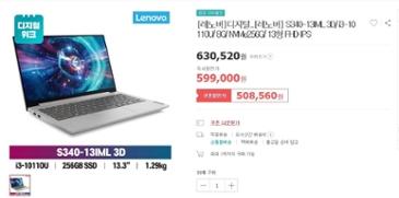 [위메프 디지털위크 4일간의 찬스] 레노버 S340-13 10세대 I3 노트북 50만원에!!