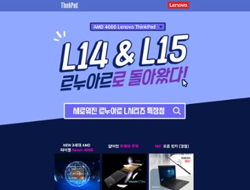 [Lenovo] ThinkPad L14/L15 ★르누아르 AMD PRO CPU 장착★ 예약 판매 절찬 진행 중!!