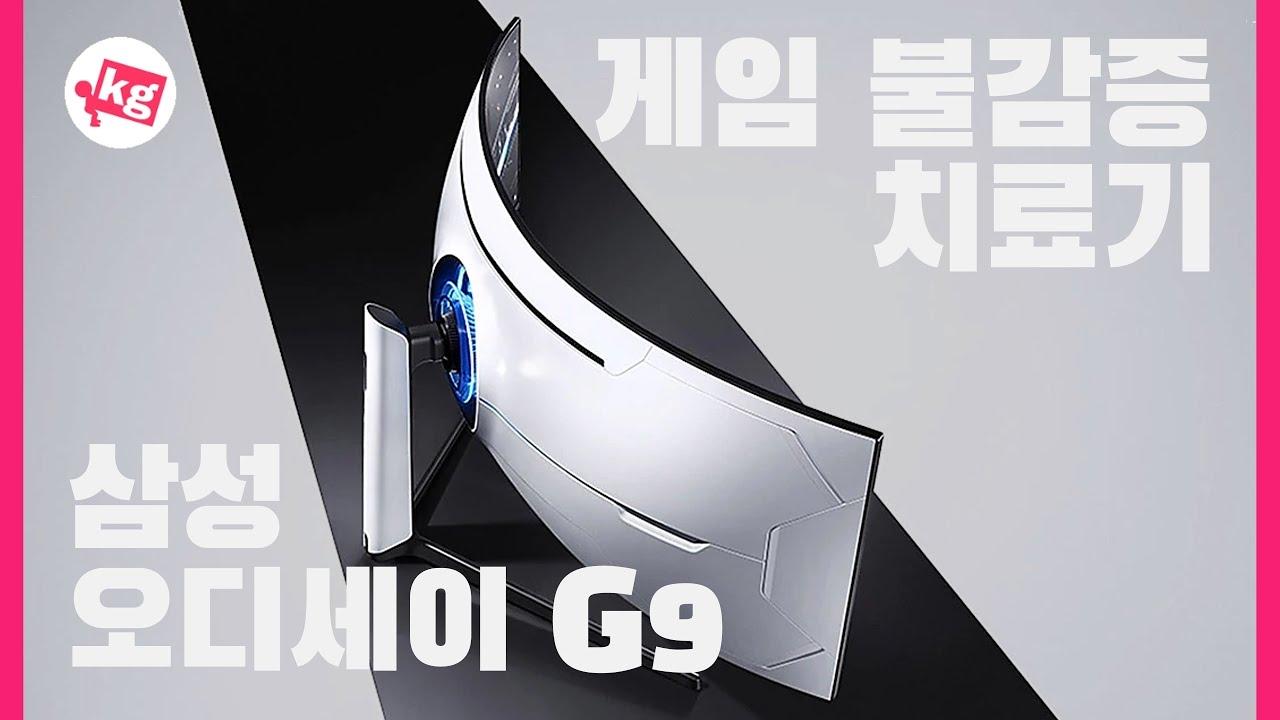 게임 불감증 치료용 게이밍 모니터;; 삼성 오디세이 G9 프리뷰 [4K]