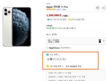 [무배]아이폰11프로 실버64 카드할인 최대15프로 제품 있네요..