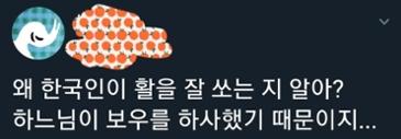 한국인들이 활을 잘 쏘는 이유