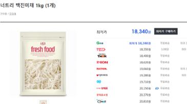 너트리 백진미채 1kg - 18,340원