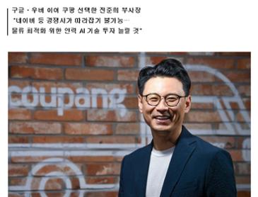 """""""쿠팡 로켓배송, 외국에선 믿을 수 없는 일... 아마존도 불가능"""""""