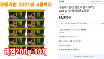 리챔 오리지널 200g * 10개 = 14,530원 (유통~21년4월)