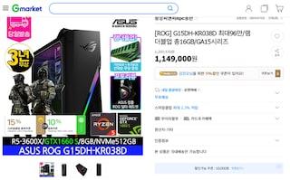 #싹3 #대박 행사 (할인 241,890) #ROG G15H-KR038D #AMD 라이젠 PC# 무상3년 방문서비스#가성비PC 입소문 쇼핑