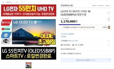 [싸쓸이할인] LG리퍼TV 55인치 OLED초고화질 + 초슬림TV 110만원대 (5대한정)