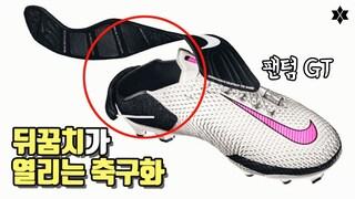 변신로봇처럼 분해되는 축구화를 만든 이유는?
