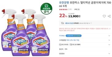 유한락스 멀티액션 곰팡이제거제 700ml 4개 13,900원+무배!