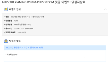 ASUS TUF GAMING B550M-PLUS STCOM 댓글 이벤트 당첨 인증