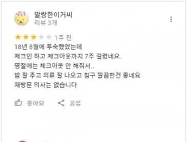 평점 5점 만점중 3.4점인 한국 숙박업소 후기