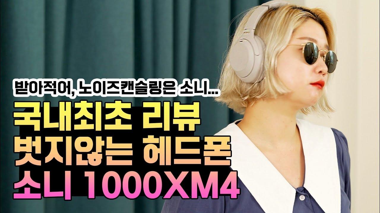 소름돋는 노이즈캔슬링, 소니 WH1000XM4 국내 최초 리뷰