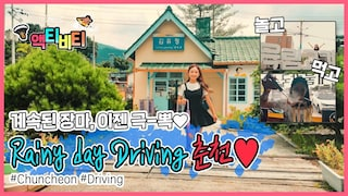 ★춘천시 여행★드라이브 코스 소개 (★Chuncheon City Travel★Introduction to the Heavy Summer, Drive Course)
