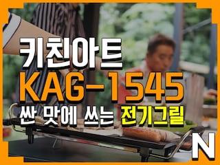 [와이드형 전기그릴] 키친아트 KAG-1545 전기그릴, 너무 싸서 괜찮은건지 확인 리뷰
