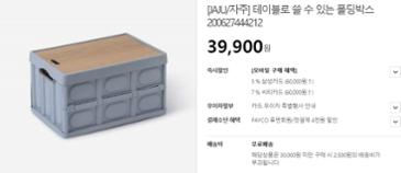 [캠핑에딱] 자주(JAJU) 테이블로 쓸 수 있는 폴딩박스!