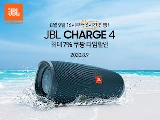 [15만원 특가 혜택] 8월 9일 16시부터 6시간 진행! JBL Charge4 쿠팡 타임할인 단독 진행