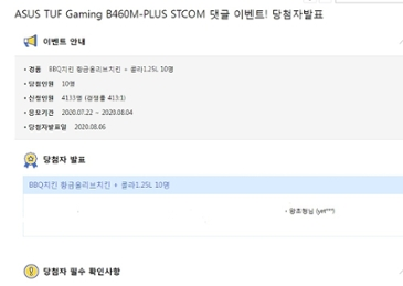 ASUS TUF Gaming B460M-PLUS STCOM 댓글 이벤트! 당첨인증~