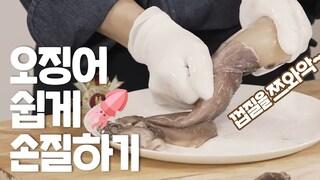 오징어 손질 쉽게하는 방법통오징어 손질법부터 칼집내는 노하우까지! [에브리맘]