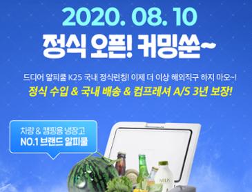 캠핑용 냉장고★ 알피쿨 K25 국내 정식출시 ★