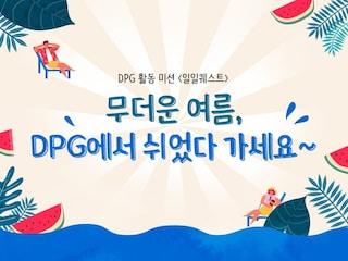 DPG 활동 미션 <일일퀘스트> 무더운 여름, DPG에서 쉬었다 가세요~