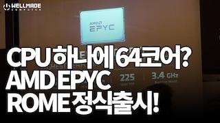 CPU가 하나에 64코어!? AMD 2세대 EPYC ROME 정식 출시!