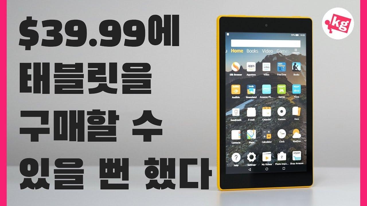 $39.99 태블릿 추천해 드리려고 했던 영상 [4K]