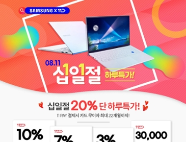 [하루 특가] 엔씨디지텍 삼성노트북 갤럭시북 인기모델 8종11번가 십일절 행사 진행