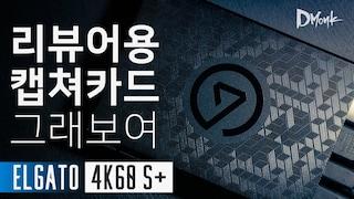 게임 리뷰어를 위한 캡쳐카드. 엘가토 4K60 S+