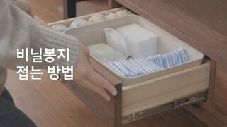 바스락바스락 기분 좋은 ASMR, 비닐봉지 접는 방법 / How to fold a plastic bag