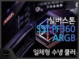 SilverStone SST-PF360-ARGB 사용기