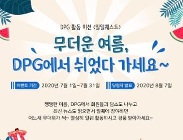 (당첨인증)DPG 활동 미션 <일일퀘스트> 무더운 여름, DPG에서 쉬었다 가세요~